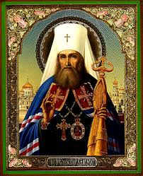 St Philaret (Drosdov) of Moscow