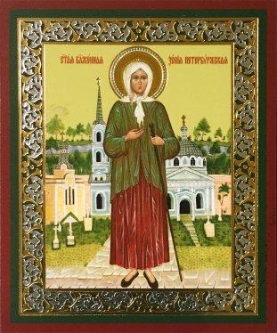 St Xenia